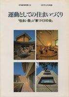 運動としての住まいづくり 「住まい塾」「家づくりの会」 住宅建築別冊46