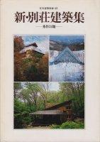 新・別荘建築集 秀作34題 住宅建築別冊35