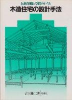 木造住宅の設計手法 伝統架構と空間のかたち