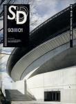 SD9301 特集 槇文彦1987-1992
