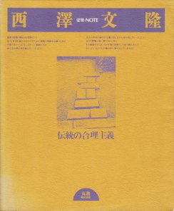 西澤文隆 伝統の合理主義 建築・NOTE - 古本買取販売 ハモニカ古書店 ...