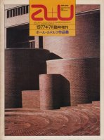 ポール・ルドルフ作品集 1946−1974/作品100題 a+u臨時増刊