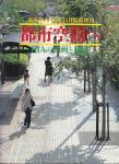 都市空間へ RIAの計画と技法  新建築臨時増刊