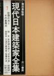現代日本建築家全集7 佐藤武夫とその事務所