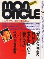 mononcle モノンクル 創刊号