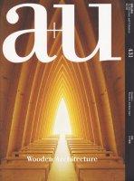 a+u 2006年8月号 木の建築