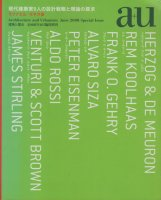 現代建築家8人の設計戦略と理論の探求 a+u臨時増刊