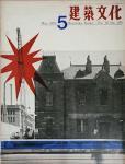建築文化1963年5月号 特集・住宅