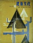 建築文化1962年6月号 特集・住空間の分析と計画