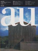 a+u 1997年1月号 ピーター・ズントー