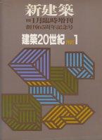 建築20世紀  新建築臨時増刊 PART1