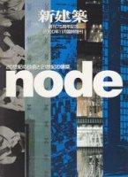 <img class='new_mark_img1' src='https://img.shop-pro.jp/img/new/icons50.gif' style='border:none;display:inline;margin:0px;padding:0px;width:auto;' />20世紀の技術と21世紀の建築 node  新建築臨時増刊
