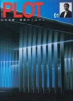 PLOT 01 山本理顕 建築のプロセス