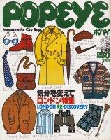 POPEYE ポパイ No.63 1979年9月25日号 気分を変えてロンドン特集