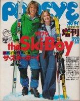 POPEYE ポパイ増刊第2集 ザ・スキーボーイ 1978年8月20日号増刊