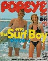 POPEYE ポパイ増刊第4集 ザ・サーフボーイ 1979年6月20日号増刊