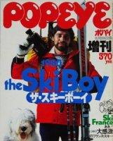 POPEYE ポパイ増刊第5集 ザ・スキーボーイ 1979年8月20日号増刊