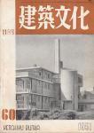 建築文化1951年11月号  No.60