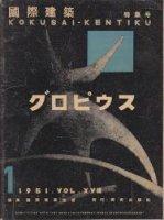 国際建築 第18巻第1号 グロピウス 1951年1月