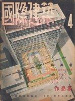 国際建築 第18巻第4号 1951年4月号 スキッドモア・オウイングス・メリル作品集