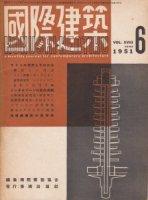 国際建築 第18巻第6号 1951年6月