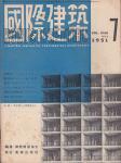 国際建築 第18巻第7号 1951年7月