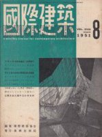 国際建築 第18巻第8号 1951年8月