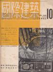 国際建築 第18巻第10号 1951年10月