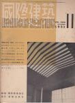 国際建築 第18巻第11号 1951年11月