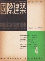 国際建築 第19巻第4号 1952年4月