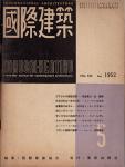 国際建築 第19巻第5号 1952年5月