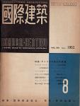 国際建築 第19巻第9号 アメリカの現代作家選 1952年8月