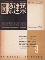 国際建築 第19巻第10号 1952年9月
