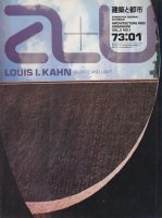 a+u 1973年1月号 ルイス・カーン 沈黙と光明