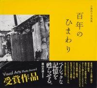 百年のひまわり 小栗昌子写真集
