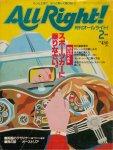 <img class='new_mark_img1' src='https://img.shop-pro.jp/img/new/icons50.gif' style='border:none;display:inline;margin:0px;padding:0px;width:auto;' />AllRight オールライト 1984年2月号 スポーツカーに乗りなさい。