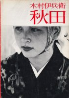 <img class='new_mark_img1' src='https://img.shop-pro.jp/img/new/icons50.gif' style='border:none;display:inline;margin:0px;padding:0px;width:auto;' />木村伊兵衛 秋田 ニコンサロンブックス4