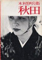 木村伊兵衛 秋田 ニコンサロンブックス4