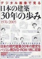 デジタル画像で見る 日本の建築30年の歩み 1976−2005  DVD付