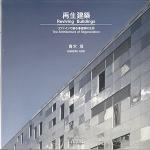 再生建築 Reviving Buildings リファインで蘇る・建築の生命