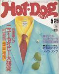 Hot-Dog PRESS No.48 1982年5月25日号 石津謙介のニュー・アイビー大研究