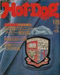 Hot-Dog PRESS No.40 1982年1月25日号 石津謙介のニュー・アイビー教科書