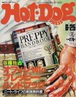 Hot-Dog PRESS No.26 1981年6月25日号 オフィシャル・プレッピー・ハンドブック