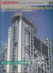 ホンコン・バンクの全貌 PROCESS ARCHITECTURE70