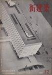 新建築 第27巻第12号 1952年12月号 東京都庁舎計画選定案 丹下健三