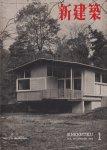 新建築 第29巻第1号 1954年1月号 広島平和都市計画 丹下健三