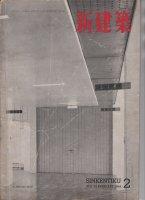 新建築 第29巻第2号 1954年2月号 東京厚生年金病院 山田守