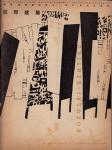国際建築 第20巻第1号 1953年1月