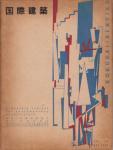国際建築 第20巻第5号 特集・住宅の計画 1953年5月