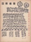 国際建築 第20巻第6号 1953年6月